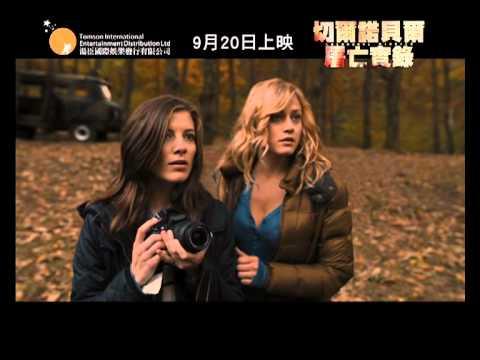 Chernobyl Diaries 切爾諾貝爾屠亡實錄 [HK Trailer 香港版預告]