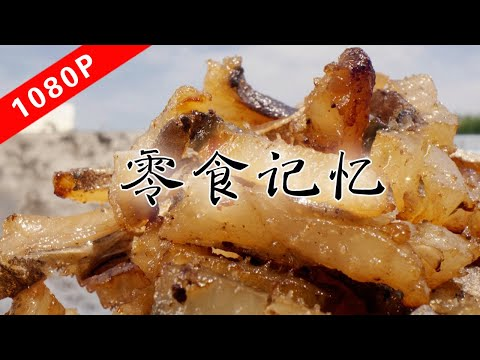 《老广的味道》第六季 第2集 零食记忆|1080P 凭舌尖记忆,寻找真正的零食之王