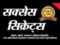 Marathi Book Success Secrets