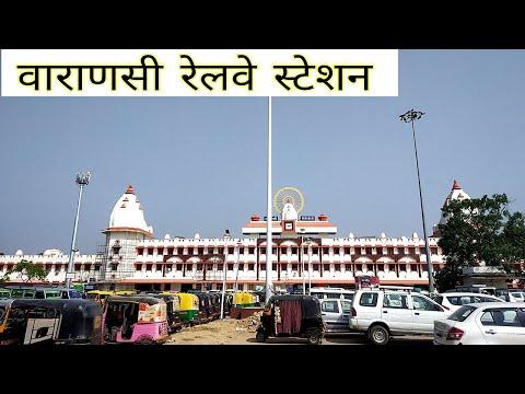 वाराणसी जंक्शन । Varanasi railway Station ! Banaras railway Station ! Cantt railway station