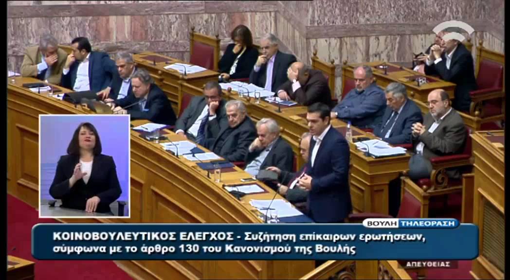 Βουλή: Δευτερολογία Α. Τσίπρα για το προσφυγικό