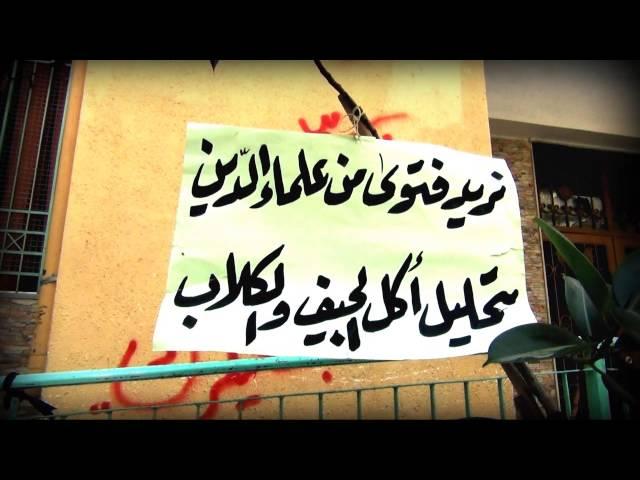 """برومو """"اغضب """" يدعو لفك الحصار عن مخيم اليرموك"""