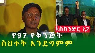 """""""የ97 የቅንጅት ስህተት አንደግምም""""   እስክንድር ነጋ  Eskinder Nega  Ethiopia"""