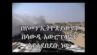 Saudi Arabia Is Bombing Ethiopian Refugees In Yemen, Aden