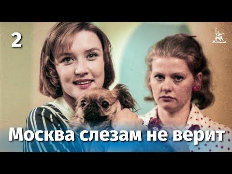 Москва слезам не верит 2 серия (видео)