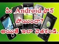 How to find lost or stolen your android mobile using your mail id in telugu | find mobile location