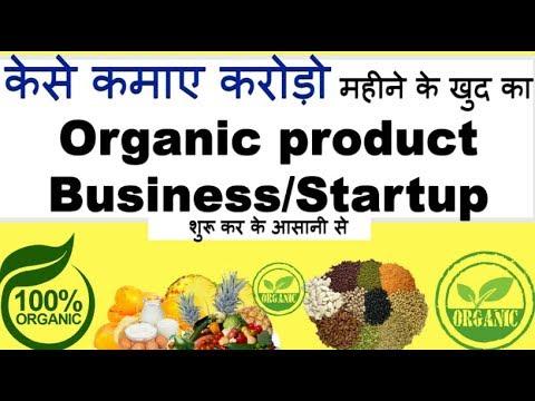 How to Start Organic Products Business/Startup और कमाए करोड़ो हिंदी मे