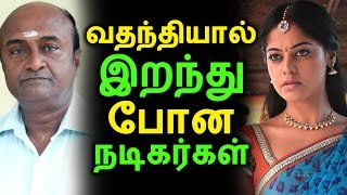 Nowadays, there are many Tamil cinema actor and actress has became victim of death rumor. After such ridiculous rumors, they will clarify in press or social ...