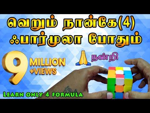 How To Solve 3x3 Rubik's Cube Four Easy Steps in Tamil(தமிழில்) நான்கே பார்முலா 3x3 ரூபிக்ஸ் க்யூப்