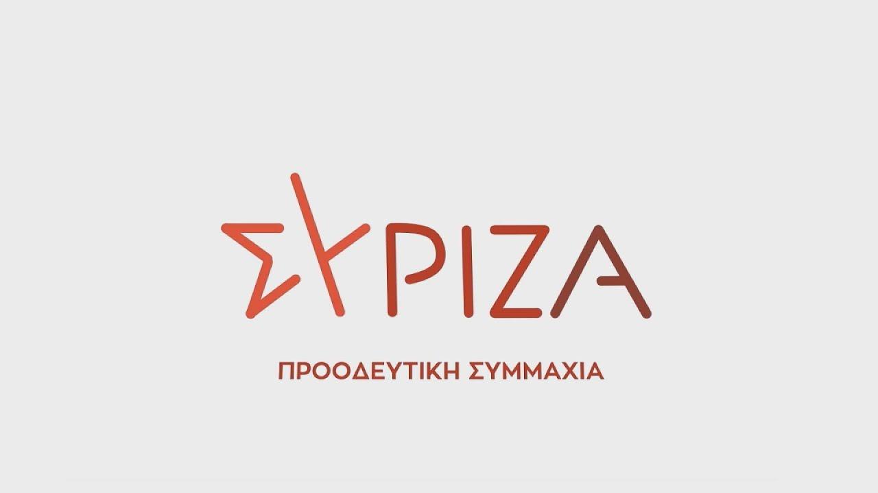 Παρουσίαση νέου σήματος του ΣΥΡΙΖΑ – Προοδευτική Συμμαχία