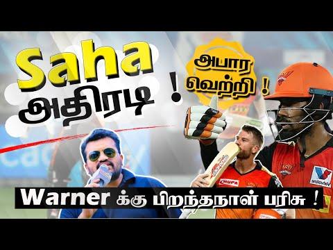 Saha அதிரடி | Warner க்கு பிறந்த நாள் பரிசு  அபார வெற்றி | ARV Loshan | Sooriyan FM Sports | IPL |