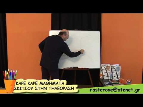 Μαθήματα σκίτσου 3