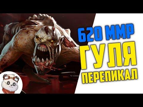 620 ММР - ГУЛЯ / Как выиграть игру в Доту до её начала - DomaVideo.Ru