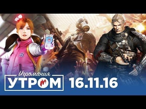 Игромания Утром 16 ноября 2016 (Watch Dogs 2, ME: Andromeda, Dishonored 2, The Legend of Zelda)