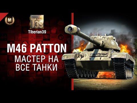Мастер на все танки №128: M46 Patton - от Tiberian39 [World of Tanks]