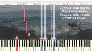 Синяя вечность - М.Магомаев (Ноты и Видеоурок для фортепиано) (piano cover)