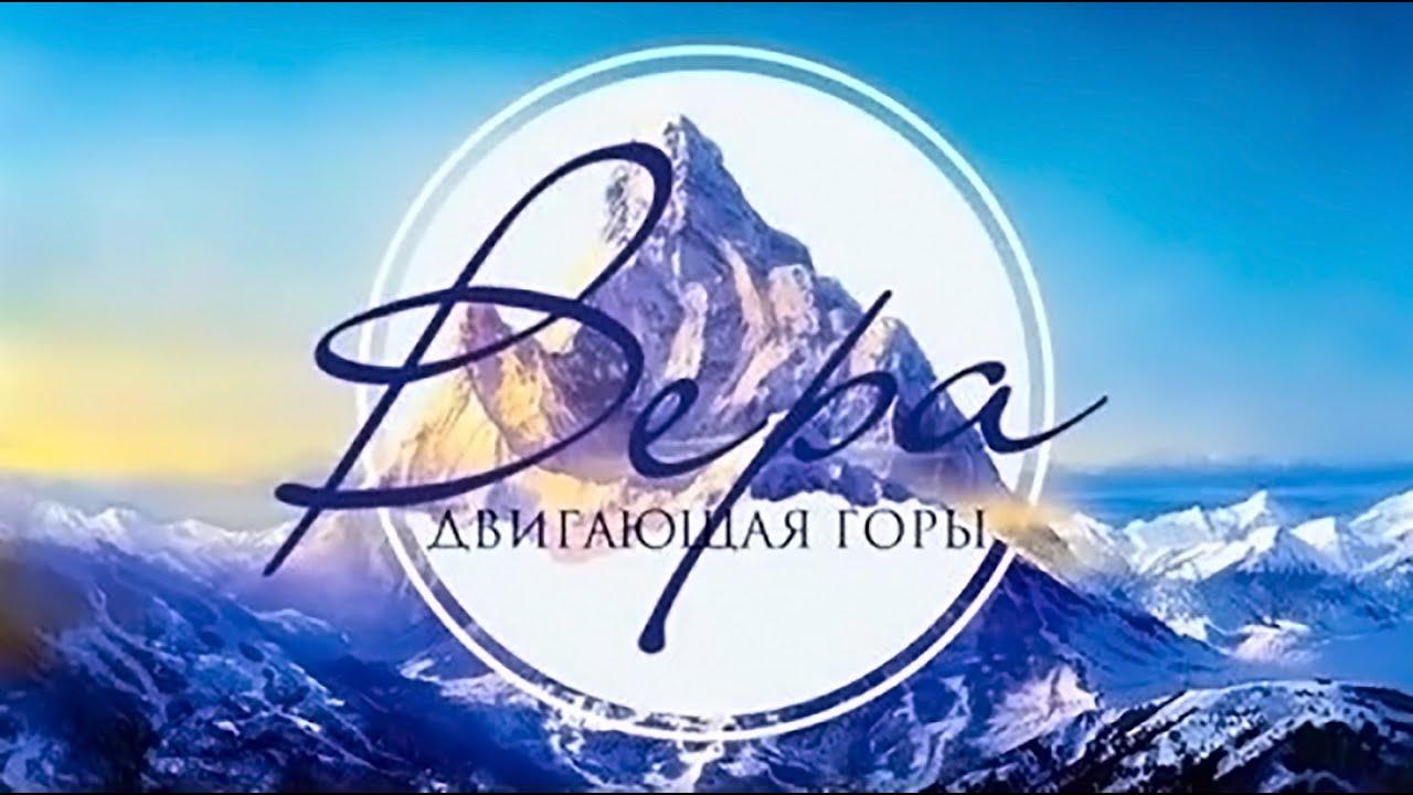 Вера - двигающая горы.