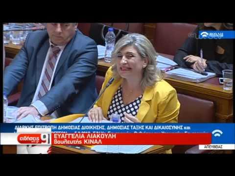 Ενστάσεις της αντιπολίτευσης για αλλαγές στο άσυλο – κυβερνησιμότητα Δήμων | 05/08/2019| ΕΡΤ