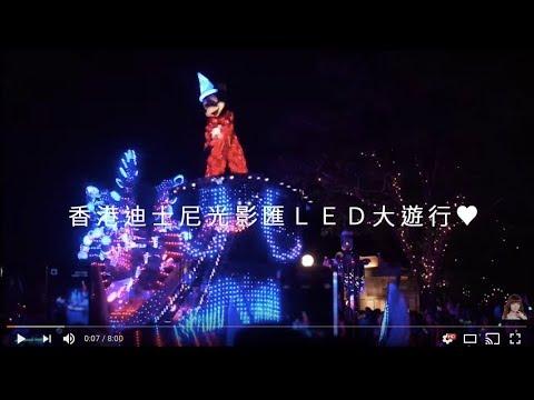香港迪士尼光影匯LED大遊行♥