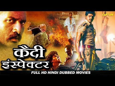 कैदी इंस्पेक्टर (Khaidi Inspector) || हिंदी डब फिल्म || सुमन, रम्भा, माहेश्वरी
