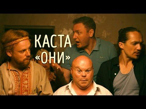 Каста — Они (2016)