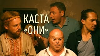 каста-они-(official-video)