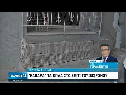 """Γιάφκα   """"Καθαρά"""" τα όπλα στο σπίτι του 38χρονου   25/09/2020   ΕΡΤ"""