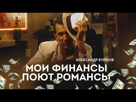 Александр Буйнов — «Мои финансы поют романсы»