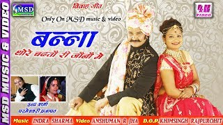 Video बन्ना थोरे चढतो री जोनो में ! INDRA SHARMA PARMESHVARI PRAJAPAT का शानदार विवाह गीत MSD MP3, 3GP, MP4, WEBM, AVI, FLV September 2019
