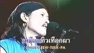 Thai Song: CARABAO - Raeng Khoy