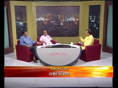 একুশের রাত || অধ্যাপক ডা. এ বি এম আব্দুল্লাহ || ০৬ আগস্ট ২০১৯ || ETV Talk Show