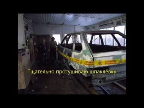 2 часть. Эксклюзивная реанимация сгнившего трупа ВАЗ 2109.