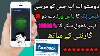 Hi YouTube Friends I'am AbuHuraira Mehar :Hum aap ko es video main facebook account ki safety ke bare main bathan ge,ke ap facebook account ko kis tarhan hack hony se bcha sektey han, ager ap ki account ko koi dosra admi apna mobile main login kree ga to ap apna account login hone see kisy bcha sektey han,to ap es video ko mokama dekye,thanks, SUBSCRIBE our the Channel More Latest Videos Gift 4 YouLink : http://www.youtube.com/c/Gift4YouAbuhurairaMehar► How to Photo Editing without cutting the Background change on Android,    https://youtu.be/H65MDbvE1iI►How to change face in all video Urdu/Hindi   https://youtu.be/WaWM2Rr75mQ►How To Change Photo Background In One Click on Android Mobile Auto Photo Background Changer.   https://youtu.be/DHvveAoM6FM►How To auto Photo Background Change In One Click on Android Mobile Without Green Screen Gift 4 Youhttps://youtu.be/ZaEbbHs4HC0►How to Make fake identity card,CNIC card,Credit card,Police ID,Student ID,Drivers License 2017,   https://youtu.be/6VhZ_J8Dlks►How To Change Language Movie Dual audio English To Urdu Hindi MX Player on Android.   https://youtu.be/jYUED2nPrkE►All Network Telenor Jazz Ufone Zong free internet Tricks in a video 2017,   https://youtu.be/D0xQQxafVac►Make Your Android Phone DSLR Photo Very Easily !!   https://youtu.be/2hpT77AC0kQ►How To Download GTA Vice City For Android Device (Urdu/Hindi)   https://youtu.be/I8SHiH00vP0►TOP BEST Auto Face Changing APP  On ANDROID MOBILE -2017- Urdu/Hindi -GIFT 4 YOU-   https://youtu.be/kjxkTG_FhM8▐►Friend on Fcebook : facebook.com/Gift4YouAbuhurairaMehar▐►Facebook Page : web.facebook.com/Gift4You.NET/▐►Google+ : https://plus.google.com/gift4you▐►Twitter : https://twitter.com/Gift4Youmehar LIKE ► SHARE ► SUBSCRIBE ► THANKS