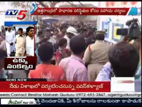 Central And State Government Aid To Hudhud Victims : TV5 News