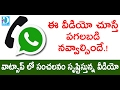 Whatsapp Funny Prank Call | Must Watch This Video | Dharuvu TV
