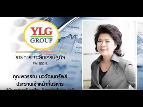 YLG on เจาะลึกเศรษฐกิจ 27-11-58  (วันนี้คุณ วรุต รุ่งขำให้สัมภาษณ์แทนครับ)