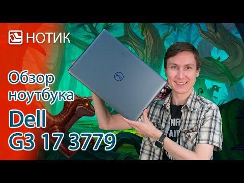 Видео обзор ноутбука Dеll G3 17 3779 - есть за что поругать но есть и за что похвалить - DomaVideo.Ru