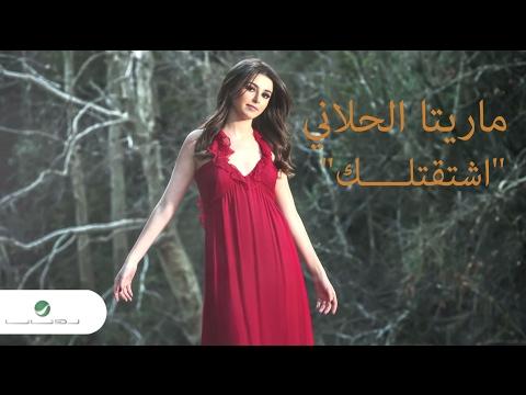 Maritta Hallani ... Shtaatellak - With Lyrics   ماريتا الحلاني ... اشتقتلــك - بالكلمات