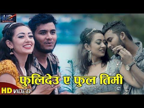 (हास्यकलाकार (जान्याछु बुझ्याछु) बिनोद परियार म्युजिक भिडियोमा | Phooli Deu | Sanjay Tumrok - Duration: 5 minutes, 28 seconds.)