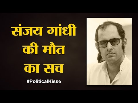Video Indira Gandhi ने Sanjay Gandhi की लाश को देख कर क्या कहा | Sanjay Gandhi death | Political Kisse download in MP3, 3GP, MP4, WEBM, AVI, FLV January 2017