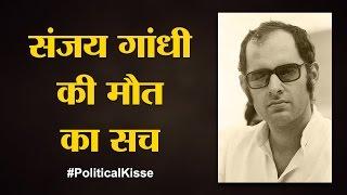 Video Indira Gandhi ने Sanjay Gandhi की लाश को देख कर क्या कहा | Sanjay Gandhi death | Political Kisse MP3, 3GP, MP4, WEBM, AVI, FLV September 2018