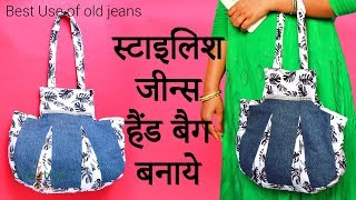 Video How to create a stylish Jeans Hand Bag | Recycled Denim | Old Jeans Recycling Idea MP3, 3GP, MP4, WEBM, AVI, FLV September 2018
