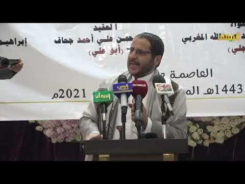 شاهد   الذكرى السنوية الأولى لرفاق الجهاد والإستشهاد ( صنعاء )
