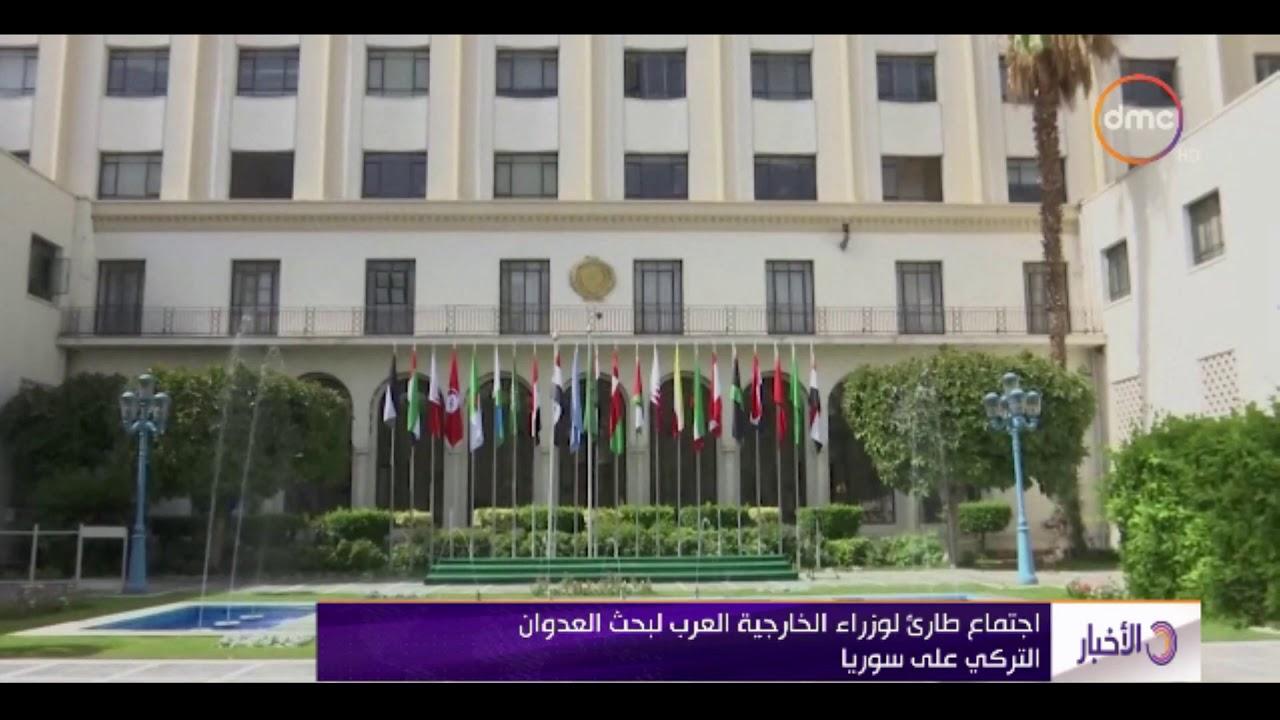 الأخبار - اجتماع طارئ لوزراء الخارجية العرب لبحث العدوان التركي علي سوريا