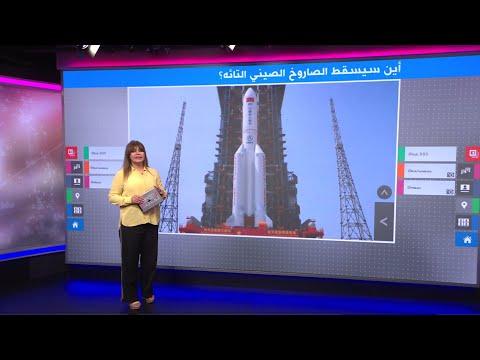 أين سيسقط صاروخ الصين التائه؟ المغردون العرب يتساءلون ويتندرون