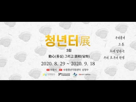 [2020 청년터展 온라인 전시회]3회 動心(동심) 그리고 談話(담화)