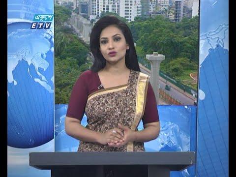 09 AM News || সকাল ০৯ টার সংবাদ || 29 June 2020 || ETV News