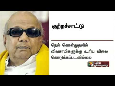 DMK-leader-Karunanidhis-accusations-against-the-ADMK-government
