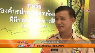 หน้าที่พลเมือง - มาตรวัดความสำเร็จ ผู้นำไทย จากเวทียูเอ็น