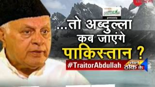 Download Video Taal Thok Ke (Part 1): Why does Farooq Abdullah has an attitude change when not in power? MP3 3GP MP4